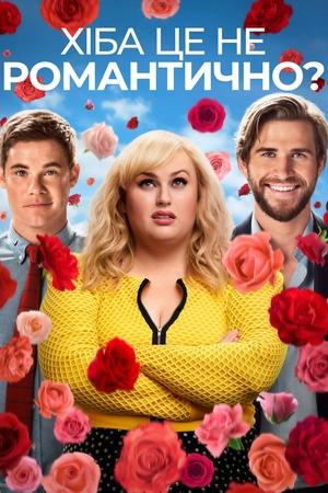 Фільм «Хіба це не романтично?» (2019)