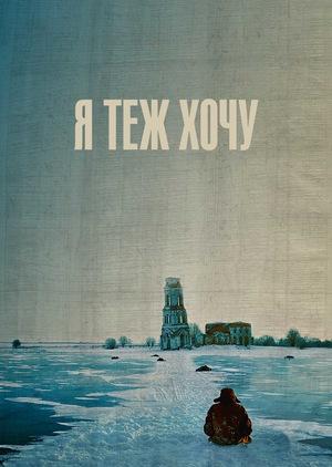 Фільм «Я теж хочу» (2012)