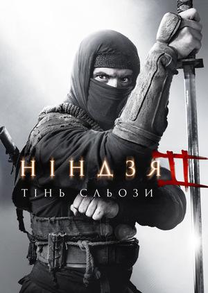Фільм «Ніндзя: Тінь Сльози» (2013)