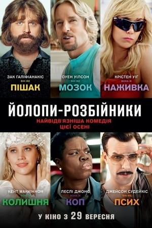 Фільм «Йолопи-розбійники» (2015)