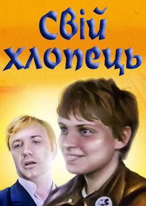 Фільм «Свій хлопець» (1974)
