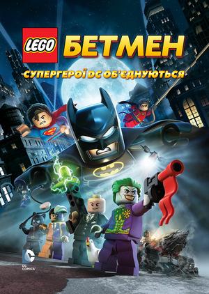 Мультфільм «LEGO. Бетмен: Супергерої DC об'єднуються» (2013)