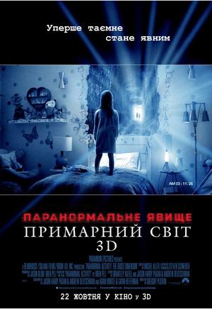 Фільм «Паранормальне явище: Примарний світ» (2015)