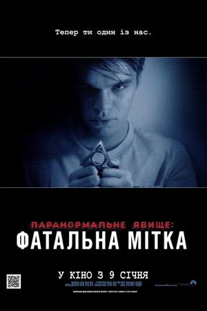 Фільм «Паранормальне явище: Фатальна мітка» (2013)