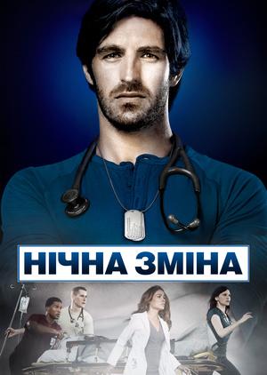 Серіал «Нічна зміна» (2014 – 2017)