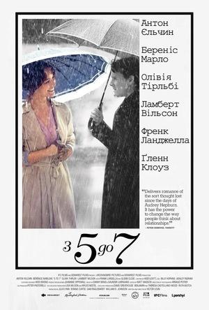 Фільм «З 5 до 7. Час коханців» (2014)