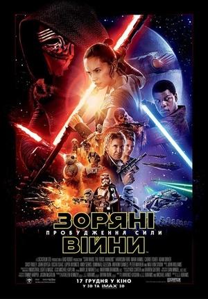 Фільм «Зоряні війни: Пробудження сили» (2015)