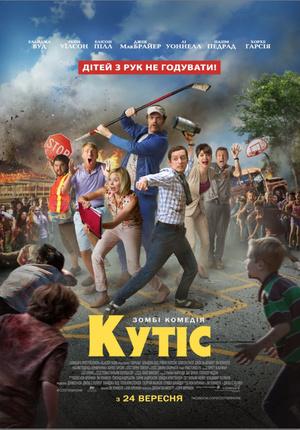 Фільм «Кутіс» (2014)