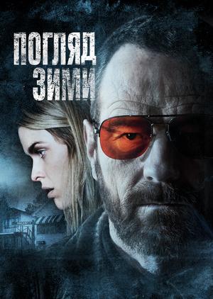 Фільм «Взгляд зимы» (2013)