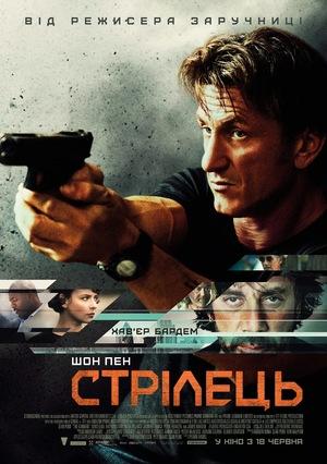 Фільм «Стрілець» (2015)