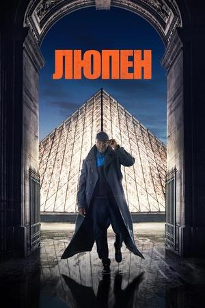 Серіал «Люпен» (2021 – ...)