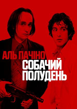 Фільм «Собачий полудень» (1975)
