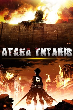 Серіал «Атака титанів» (2013 – ...)