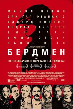 Фільм «Бердмен» (2014)