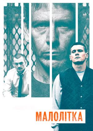 Фільм «Малолітка» (2013)