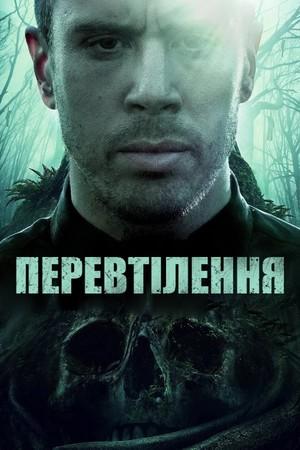 Фільм «Перевтілення» (2020)