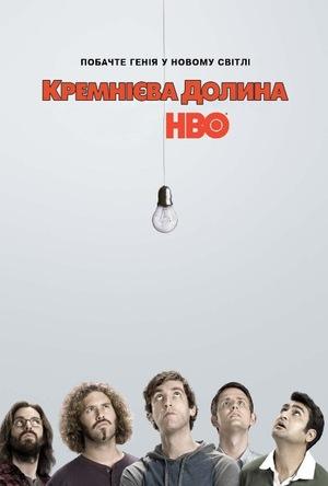 Серіал «Кремнiєва долина» (2014 – 2019)