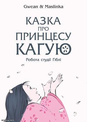 Аніме «Казка про принцесу Каґую» (2013)