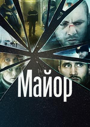 Фільм «Майор» (2013)