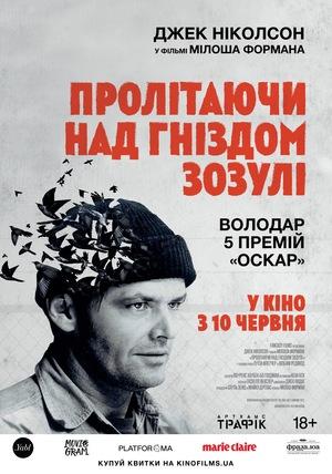 Фільм «Пролітаючи над гніздом зозулі» (1975)