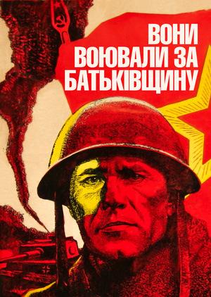 Фільм «Вони воювали за Батьківщину» (1975)