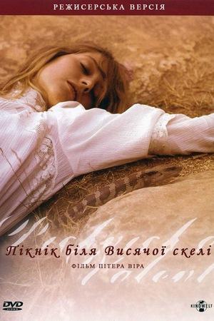 Фільм «Пікнік біля Висячої скелі» (1975)