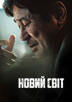 Фільм «Новий світ» (2013)
