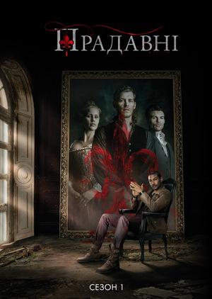Серіал «Прадавні» (2013 – 2018)