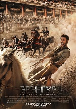 Фільм «Бен-Гур» (2016)