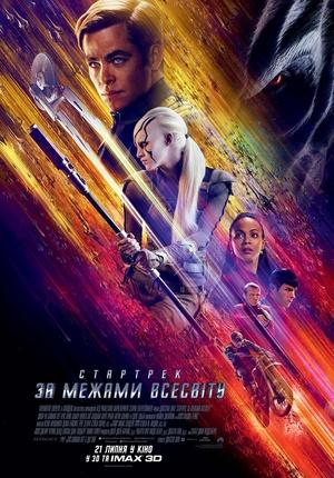 Фільм «Стартрек: За межами Всесвіту» (2016)