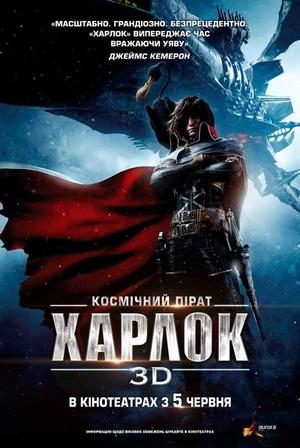 Мультфільм «Космічний пірат Харлок» (2013)