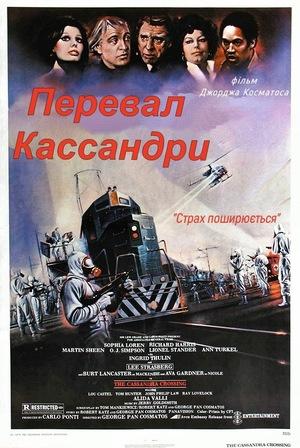Фільм «Перевал Кассандри» (1976)