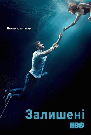 Серіал «Залишені» (2014 – 2017)