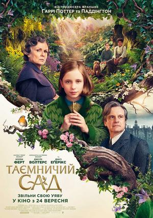 Фільм «Таємничий сад» (2020)