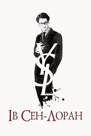 Фільм «Ів Сен-Лоран» (2013)