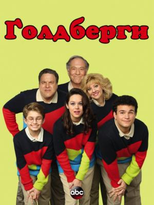 Серіал «Ґолдберги» (2013 – ...)
