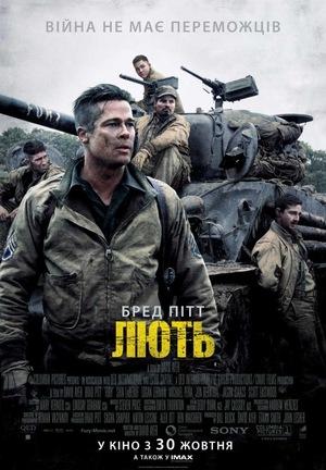 Фільм «Лють» (2014)