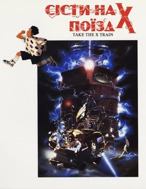 Аніме «Сісти на поїзд X» (1987)