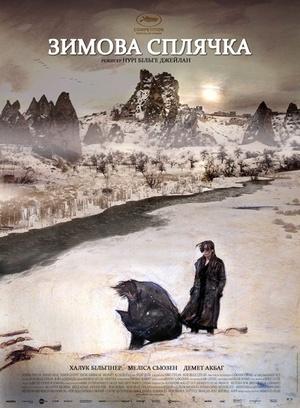 Фільм «Зимова сплячка» (2014)