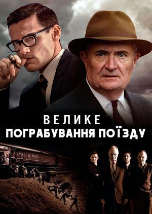 Фільм «Велике пограбування поїзда» (2013)