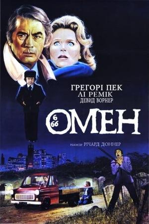 Фільм «Омен» (1976)
