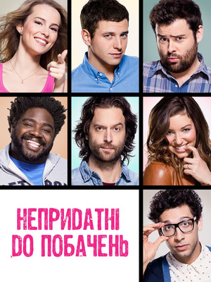 Серіал «Непридатні до побачень» (2014 – 2016)