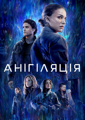 Фільм «Анігіляція» (2018)