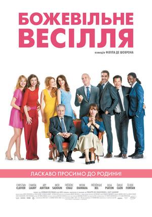 Фільм «Божевільне весілля» (2014)