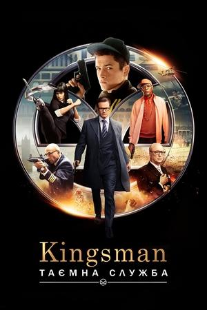 Фільм «Kingsman: Таємна служба» (2015)