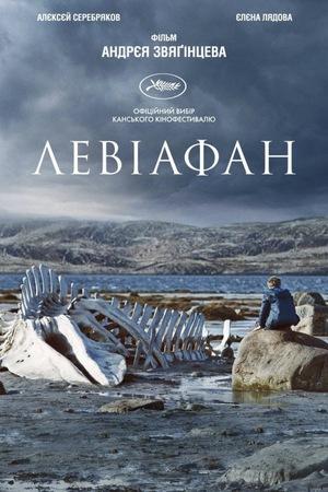 Фільм «Левіафан» (2014)