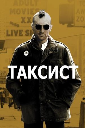 Фільм «Таксист» (1976)