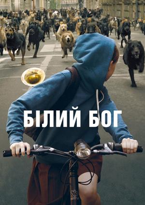 Фільм «Білий Бог» (2014)