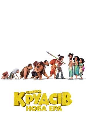 Мультфильм «Сімейка Крудсів: Нова ера» (2020)