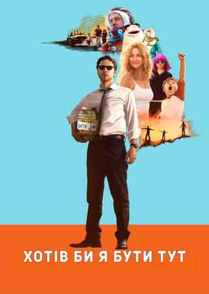 Фільм «Хотів би я бути тут» (2014)